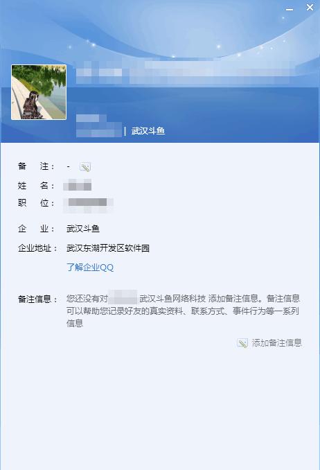杜絕詐騙 斗魚員工使用企業QQ公告