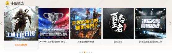 斗鱼视频站新版上线公告!