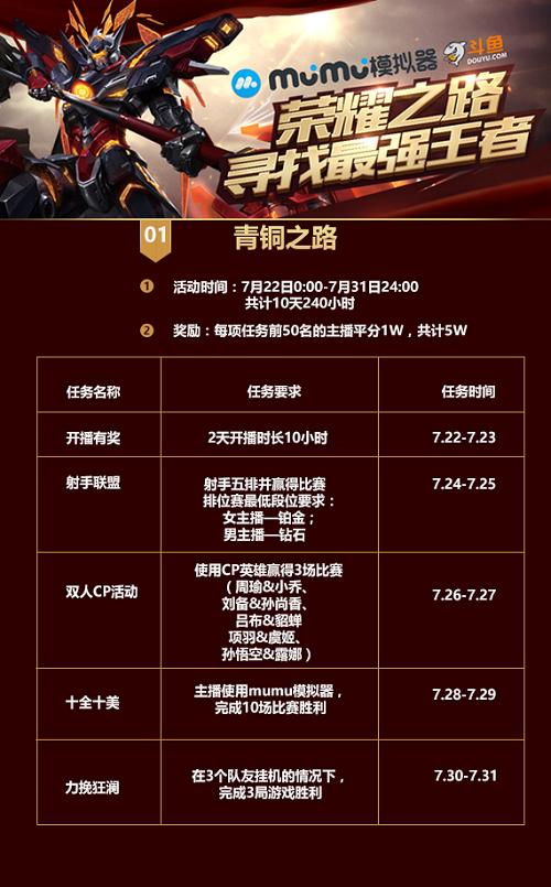 """""""荣耀之路""""暑期特别任务劲爆来袭 20万大奖等你来战"""