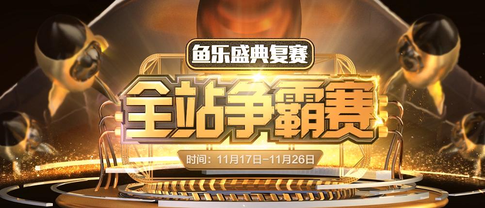 斗鱼2017鱼乐盛典 11月全站争霸赛风云再起