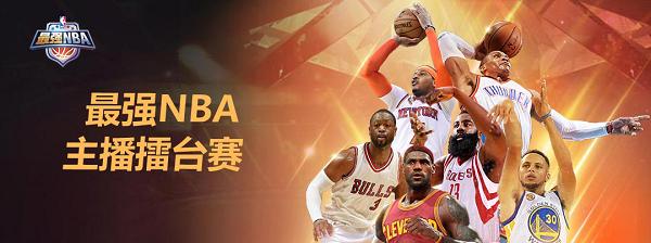 斗鱼《最强NBA》主播擂台赛