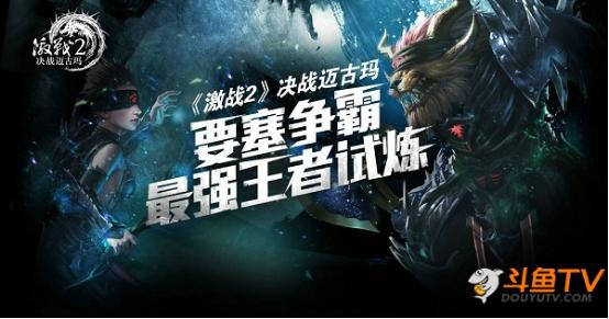 斗鱼独家直播赛事 《激战2》决战迈古玛
