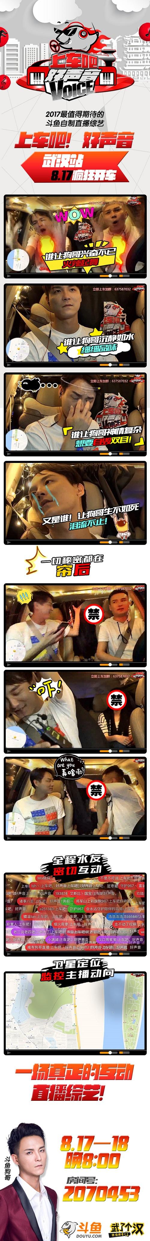 《上车吧!好声音》武汉站强势来袭