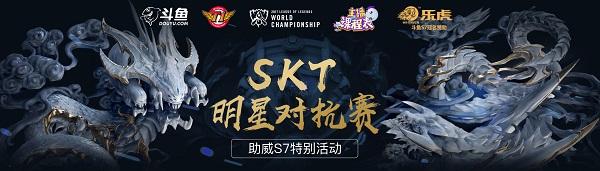 助威S7特别活动 SKT明星对抗赛来袭
