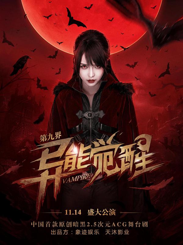 中国首款原创暗黑ACG舞台剧《第九界-异能觉醒》将在斗鱼全程直播