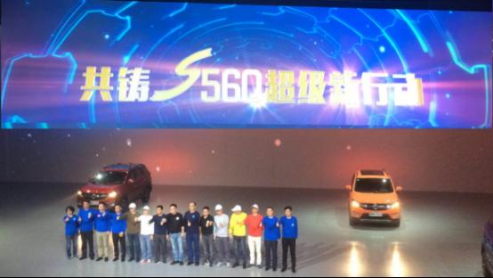 年轻人的SUV 东风风光S560激情上市