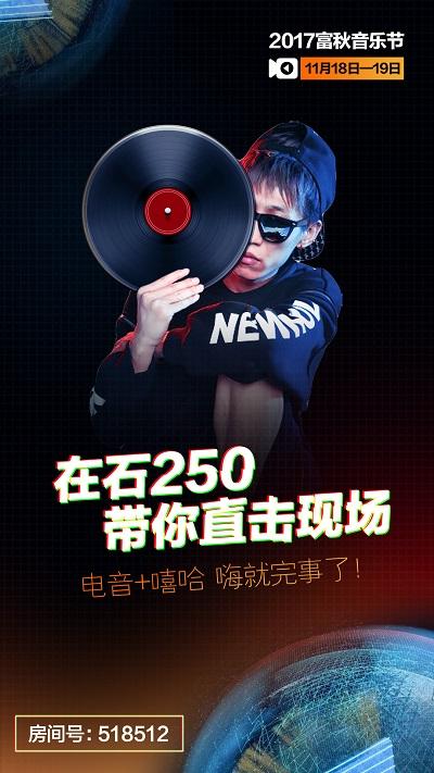 中国有嘻哈大集结 主播带你嗨翻现场
