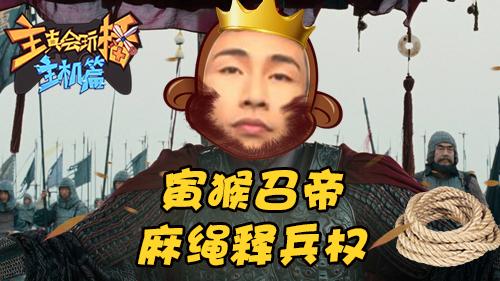 【主播真会玩·主机篇】36:寅猴召帝,麻绳释兵权!