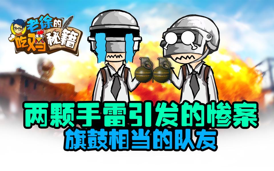 老徐的吃鸡秘籍09:两颗手雷引发的惨案 旗鼓相当的队友