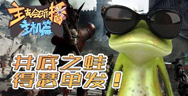 【主播真会玩·主机篇】43:井底之蛙,得瑟单发!
