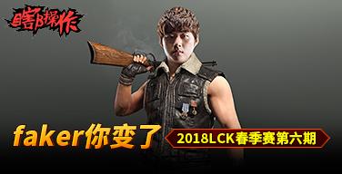 【瞎β操作】faker你变了 2018LCK春季赛第六期