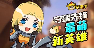 """守望先锋:最""""萌""""新英雄!仓鼠哈蒙德!"""