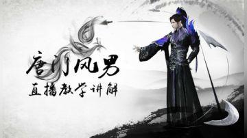 【唐门风男】唐门论剑-体服唐门新版暴雨梨花论剑实战