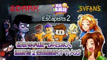 【暴走玩啥游戏第二季】52逃脱者2告别监狱个个人才