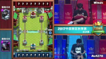 【CCGS中国区秋季赛】第二周周决赛 Winds VS Au