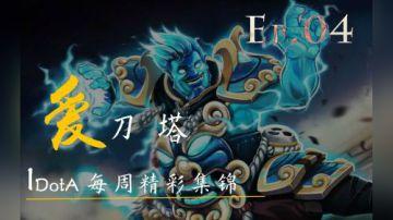 DOTA2 【IDotA 精彩集锦】Ep.04