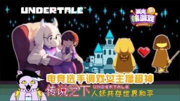 【暴走玩啥游戏第二季】53 电竞选手调戏女主播超神