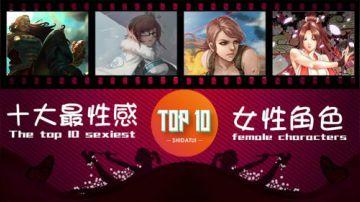 是大腿TOP10:十大游戏中最性感的女性角色