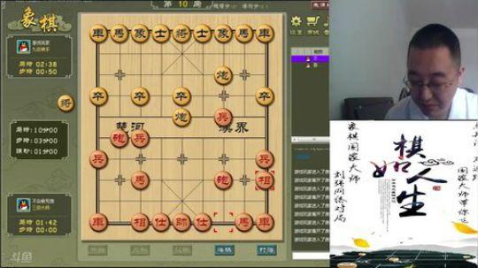 国家象棋大师刘强网络对局解说 2017-09-21 12点场