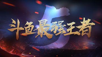斗鱼TOP5第二十一期,张大仙露娜秀操作,往事赵云丝血逆