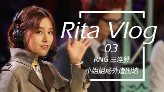 Rita Vlog 03:RNG三连胜 小姐姐场外被围堵。