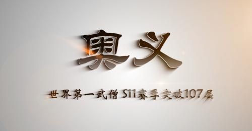 奥义暴走 S11突破世界第一 双拳武僧107