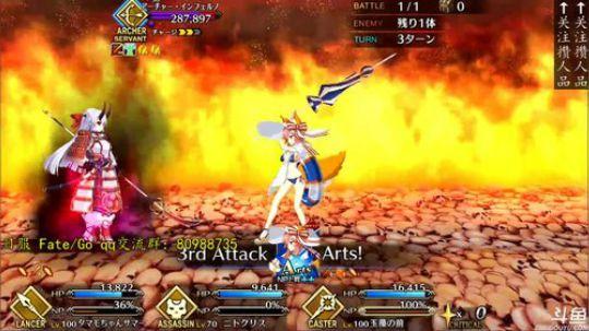 Fate/Go 剑豪篇 二番目