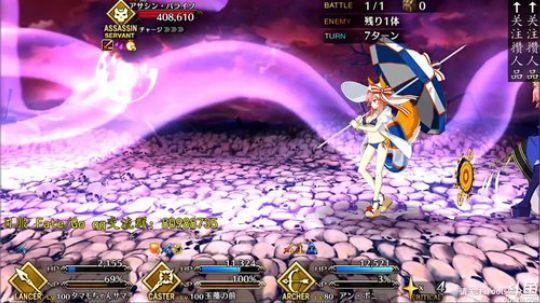 Fate/Go 剑豪篇 三番目