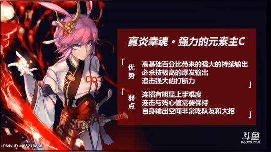 【崩坏3】炎八·神恩测评&教学 流火纯清+天堂裁决=赤染御魂