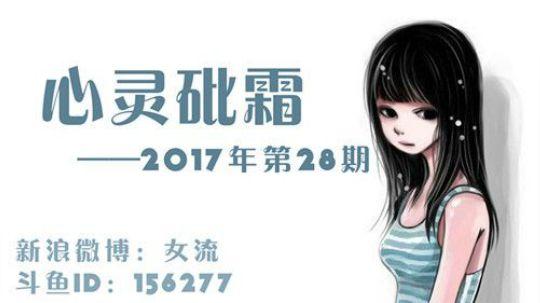 【女流直播】 心灵砒霜 P3 2017.10.22