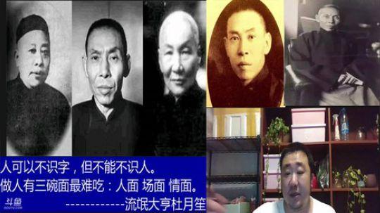 流氓大亨—杜月笙(十)