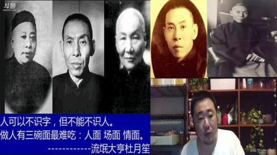 流氓大亨—杜月笙(九)