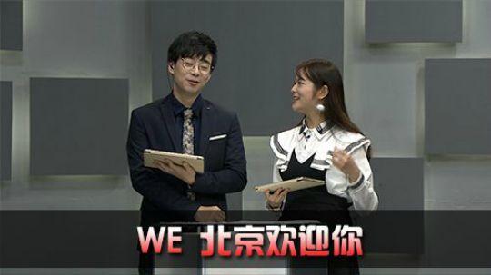 《全景2017》 互动时间 WE 北京欢迎你