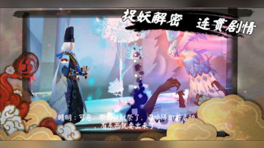 阴阳师官方宣传片,话说刚上线的那会真的被惊艳到了