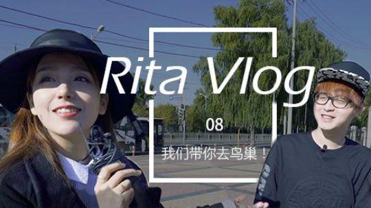 Rita Vlog 08:我们带你去鸟巢!