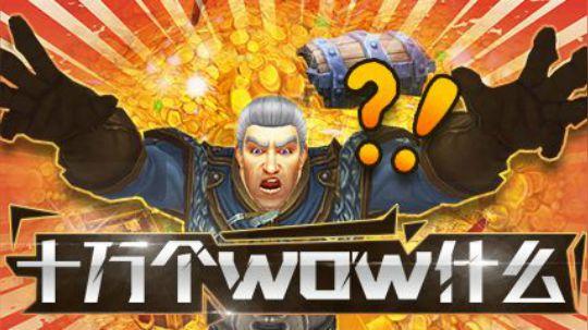《十万个WOW什么》魔兽知识问答!