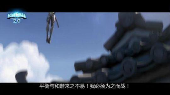《风暴英雄》花村决战