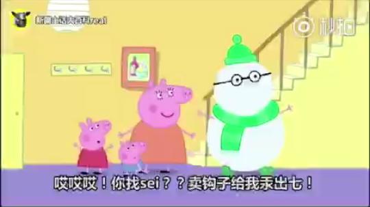 粉红猪小妹QAQ