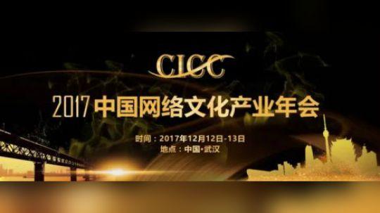 2017中国网络文化产业年会