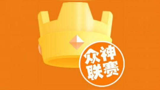 皇室战争于秭诺:众神联赛第四期【上海OP】