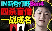 兔玩网出品,LPL首周精彩击杀时刻:IM新秀打野Ben4 四杀盲僧一战成名。