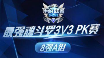 最强魂斗罗3V3PK赛-8强A组赛