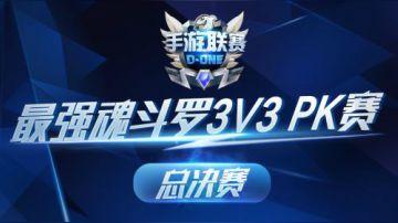 最强魂斗罗3V3 PK赛【半决赛】+【决赛】