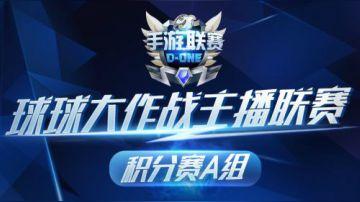 【D-ONE】球球大作战主播联赛-积分赛A组
