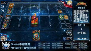 D-ONE决斗之城安卓16进8官方比赛【1】