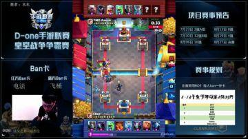 D-ONE手游联赛皇室战争争霸赛8进4