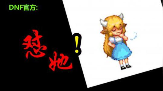 领取链接:http://t.cn/RHl1KXj 有一个新增活动这次忘了说了,DNF客户端新加了一个小黄鸡,把不少福利礼包都整合在里面了,找不到的可以去微博看下链接,有图片引导