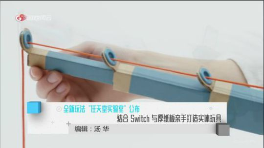 全新玩法「任天堂实验室」公布 结合 Switch 与厚纸板亲