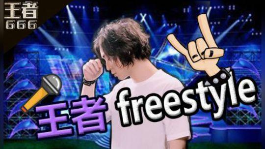 王者荣耀张大仙现场演绎freestyle 真是个被电竞耽误的嘻哈选手