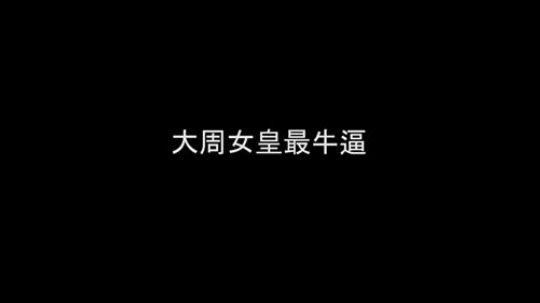 【女流直播】大周女皇最牛逼-月野兔Usagi 三周年特稿